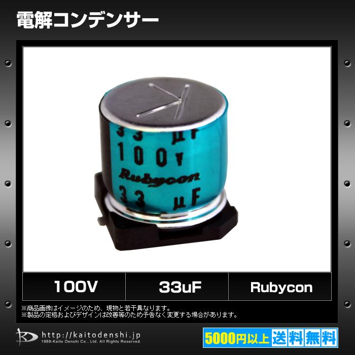 [s099] 電解コンデンサー 100V 33uF (100RGV33M) [Rubycon] (10個)