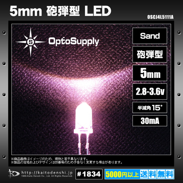 Kaito1834(500個) LED 砲弾型 5mm Sand OptoSupply 30mA 15deg [OSCJ4L5111A]