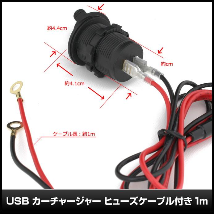 Kaito6053(100個) USB カーチャージャー (1A/2.1A) ヒューズケーブル付き (12V/24V) 1m