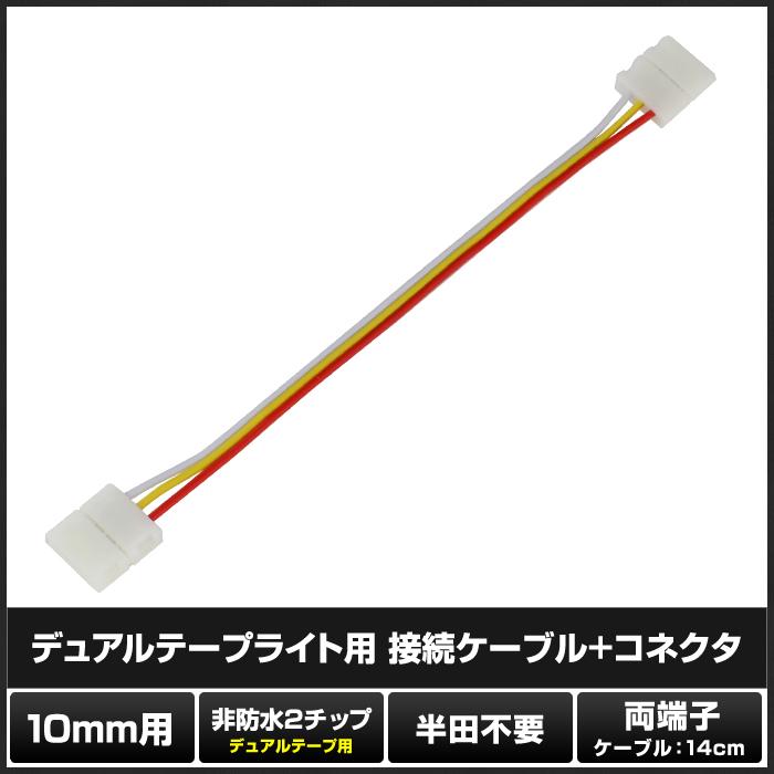 Kaito5566(100個) 10mm 非防水 デュアル(白/電球色) LEDテープライト用 接続ケーブル+コネクタ 両端子 14cm