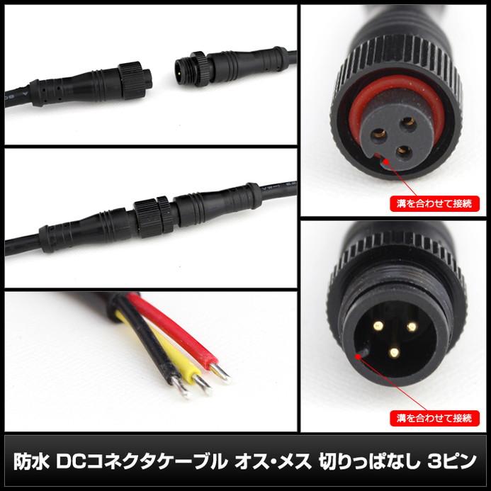 6831(1個) 防水/IP65 DCコネクタケーブル (メタルストッパー付き) オス・メス 切りっぱなし 3ピン (小)