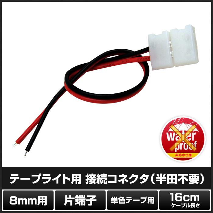8mm 非防水 (2個) 単色テープライト用 接続ケーブル+コネクタ 片端子 約16cm 半田不要