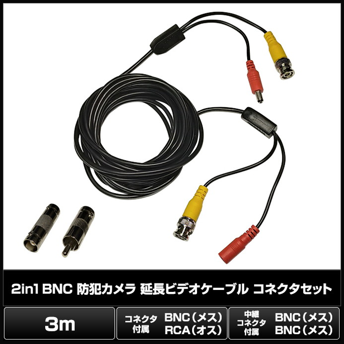 0402(1個) 2in1 BNC 防犯カメラ 延長ビデオケーブル (3m) コネクタセット
