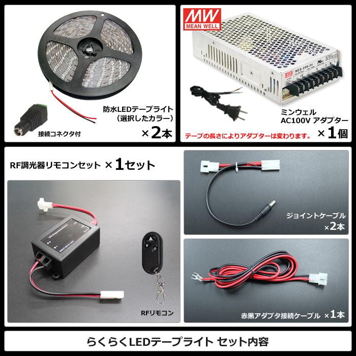 【らくらく350cm×2本セット】 防水3チップ LEDテープライト(RoHS対応) +調光器+対応アダプター付き