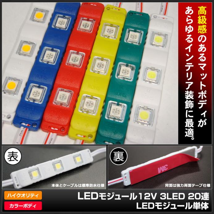LEDモジュール(HQ 5730) 12V 3LED 20連 [単体]