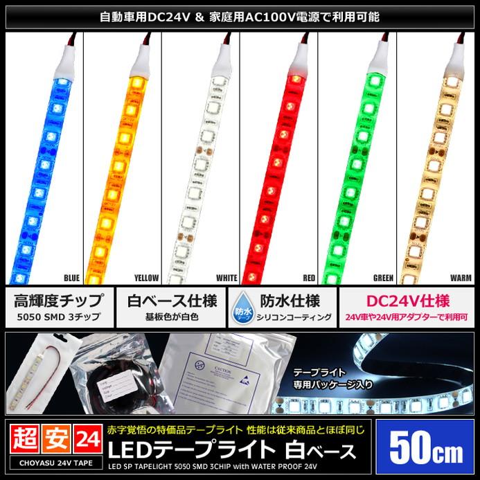 [50cm×1本] 超安24V 防水 LEDテープライト 3チップ 50cm [白ベース | ケーブル12cm]
