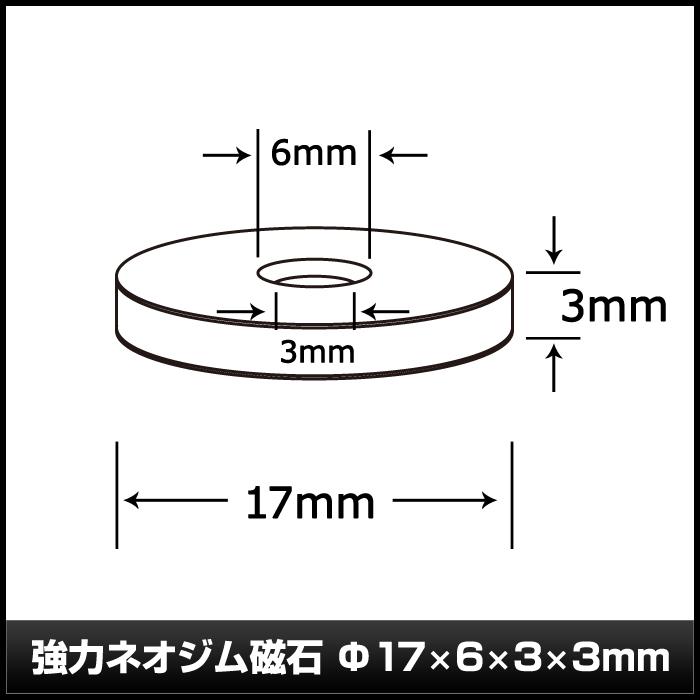 7147(10個) 強力ネオジム磁石 17×6×3×3mm
