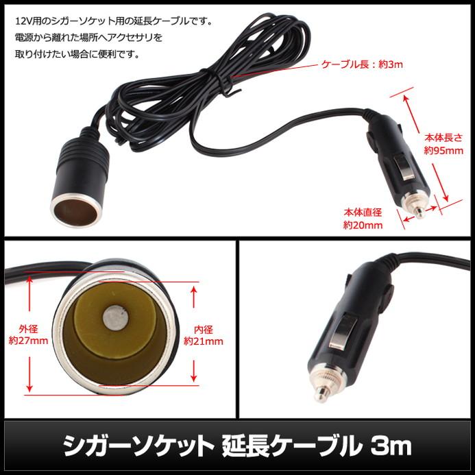 7403(1個) シガーソケット 延長ケーブル 3m(オス・メス端子付き)