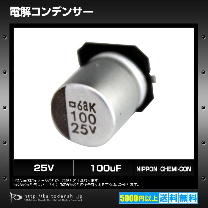 [s100] 電解コンデンサー 25V 100uF (EMVK250ADA101MHA0N) [NIPPON CHEMI-CON] (10個)