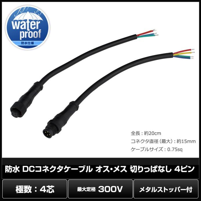 6832(1個) 防水/IP65 DCコネクタケーブル (メタルストッパー付き) オス・メス 切りっぱなし 4ピン (小)
