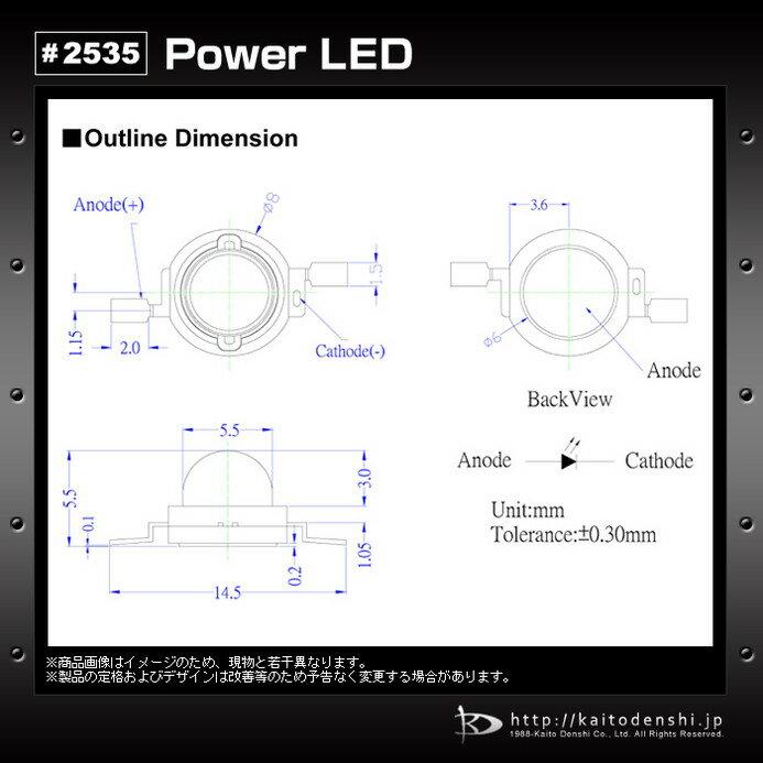 Kaito2535(500個) パワーLED 3W 赤色(KD-JP3W-R)