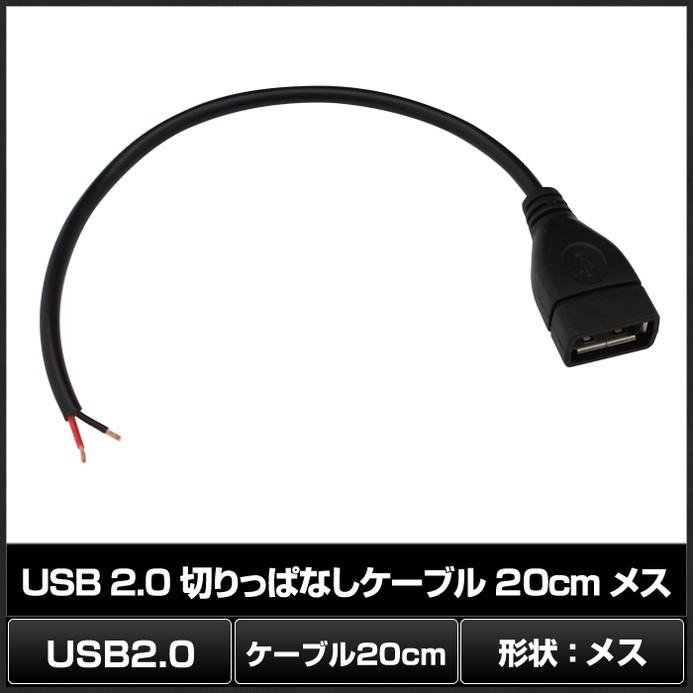 6981(1本) USB 2.0 切りっぱなしケーブル 20cm メス