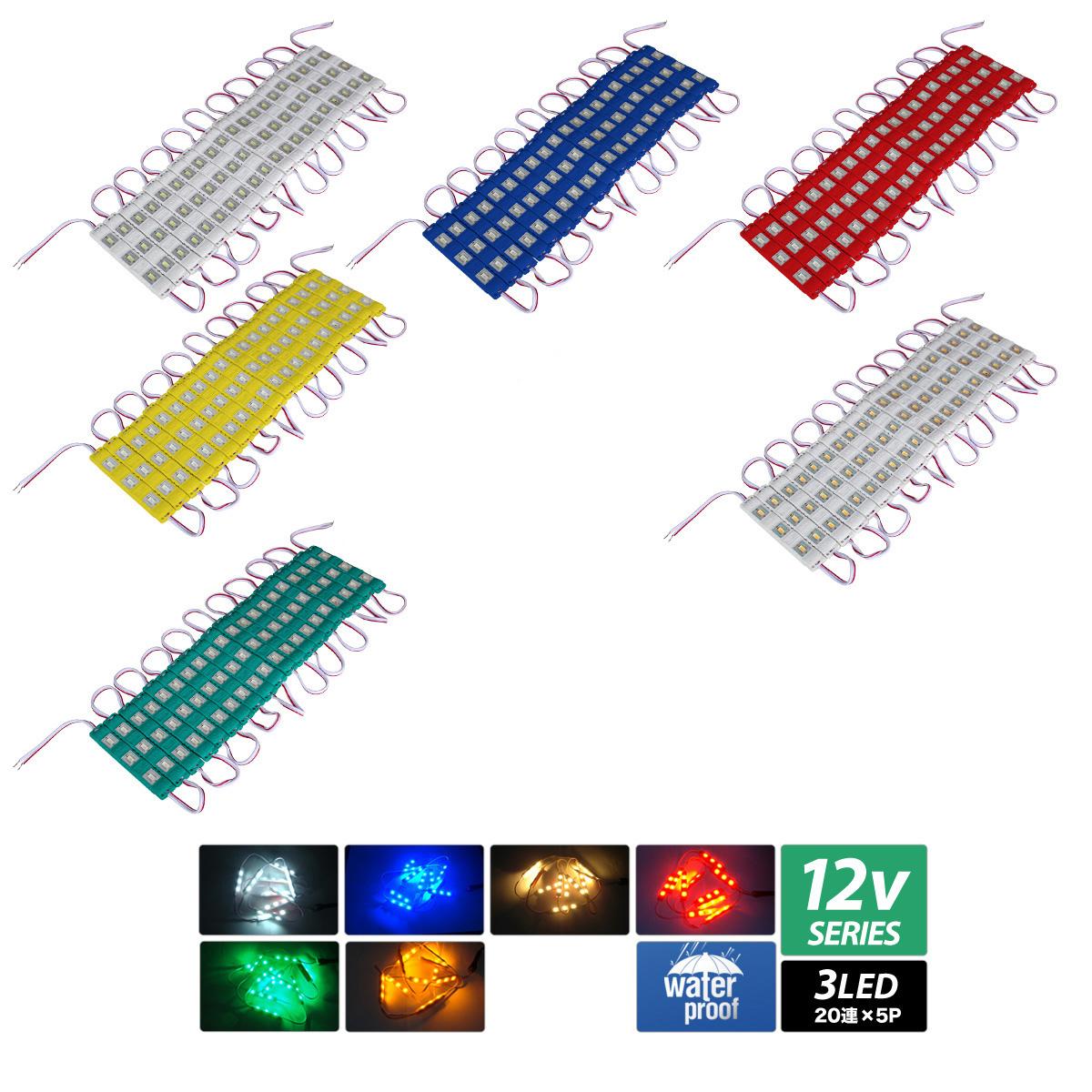 LEDモジュール(HQ 5730) 12V 3LED 100連(20連×5SET) [単体]