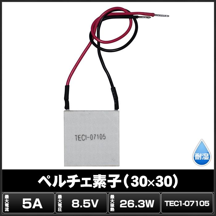 Kaito7339(1個) ペルチェ素子 TEC1-07105 (30x30) 5A
