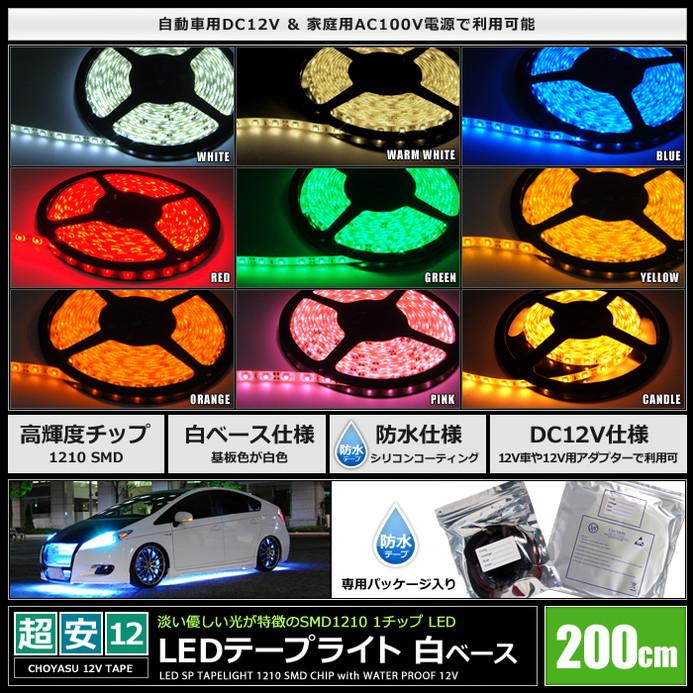[200cm×1本] 超安12V 防水 LEDテープライト 1チップ 200cm [白ベース | ケーブル12cm]
