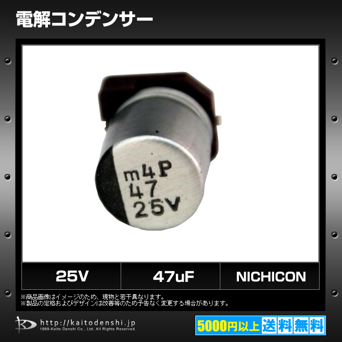 [s101] 電解コンデンサー 35V 10uF (EMVK350ADA100ME55N) [NIPPON CHEMI-CON] (10個)