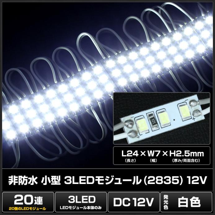 8491(20連×1set) 非防水 3LEDモジュール(2835 SMD) 12V 白色 (0.7cm×2.4cm)