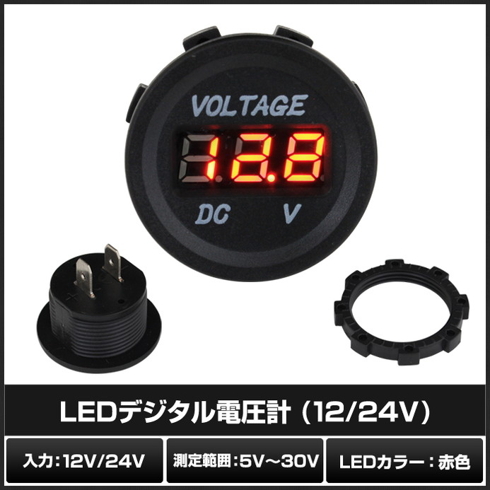 Kaito6054(1個) LEDデジタル電圧計 (12/24V)