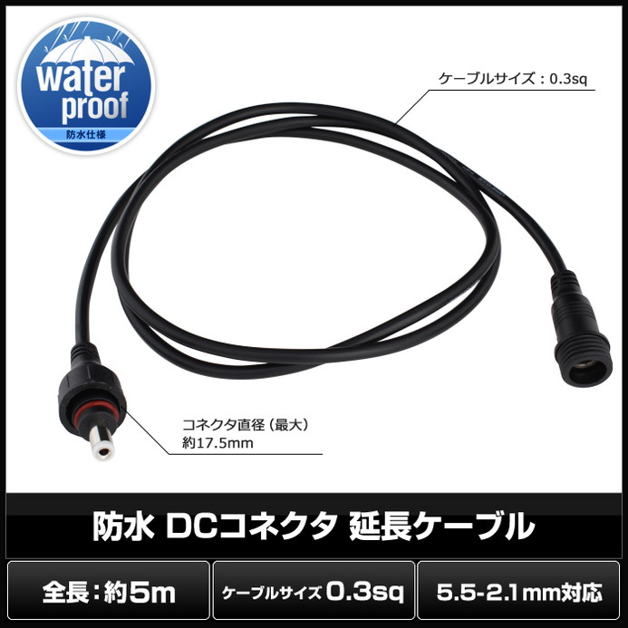 6857(50個) 防水/IP65 DCコネクタケーブル (5.5-2.1mm対応) 延長ケーブル 5m (LEDテープライト用電源コード/Webカメラ/ネットワークカメラ/防犯カメラ 対応)