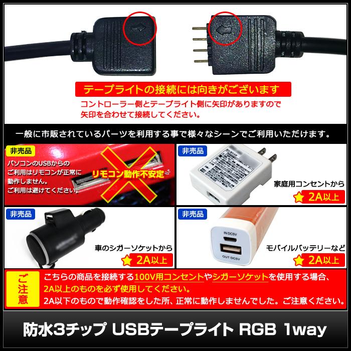 Kaito7957(1個) USB 防水 LEDテープライト RGB[多色発光] 3チップ 50cm×1本入り リモコン調光可能 DC5V