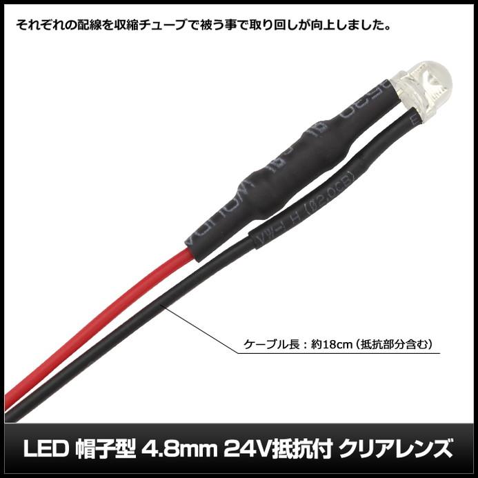 【10個】LED 4.8mm 帽子型 24V抵抗付き