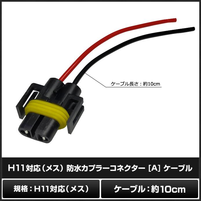 5426(1個) H11対応 (メス) 防水カプラーコネクター [A] ケーブル 10cm