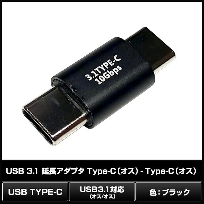 8090(1個) USB 3.1 延長アダプタ Type-C(オス) - Type-C(オス)