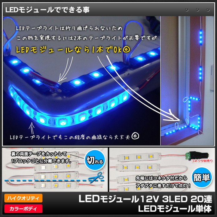 LEDモジュール(HQ 5730) 12V 3LED 1000連(20連×50SET) [単体]