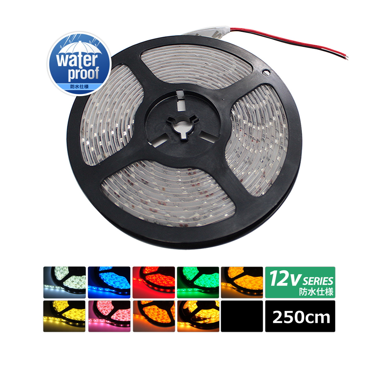 [250cm×1本] 超安12V 防水 LEDテープライト 1チップ 250cm [白ベース   ケーブル12cm]
