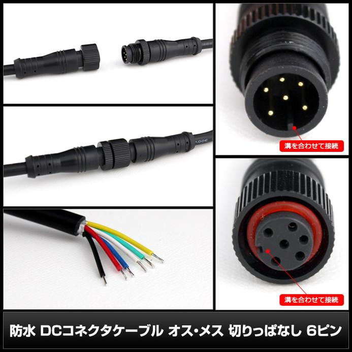 6834(1個) 防水/IP65 DCコネクタケーブル (メタルストッパー付き) オス・メス 切りっぱなし 6ピン (小)