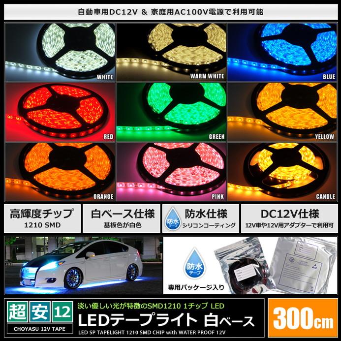 [300cm×1本] 超安12V 防水 LEDテープライト 1チップ 300cm [白ベース | ケーブル12cm]