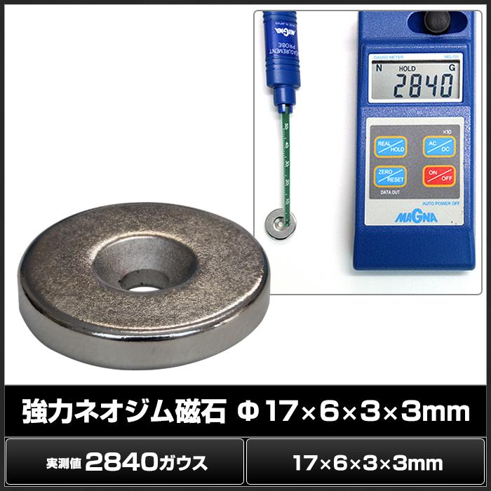 7147(500個) 強力ネオジム磁石 17×6×3×3mm