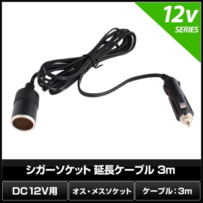 7403(100個) シガーソケット 延長ケーブル 3m(オス・メス端子付き)