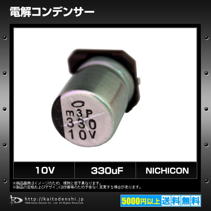[s103] 電解コンデンサー 10V 330uF (UUX1A331MNL6GS) [Nichicon] (10個)