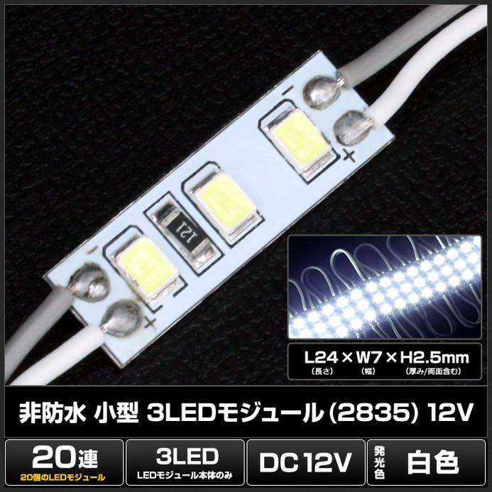 8491(20連×100set) 非防水 3LEDモジュール(2835 SMD) 12V 白色 (0.7cm×2.4cm)