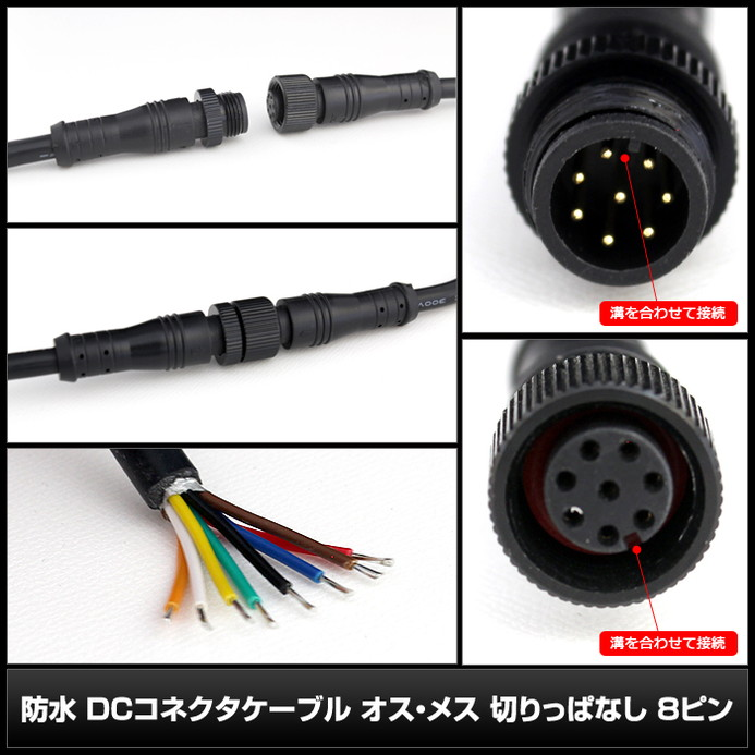 6835(1個) 防水/IP65 DCコネクタケーブル (メタルストッパー付き) オス・メス 切りっぱなし 8ピン (小)