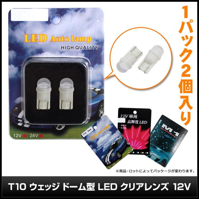5915(2個) T10 ウェッジ ドーム型 白色 LED クリアレンズ 12V