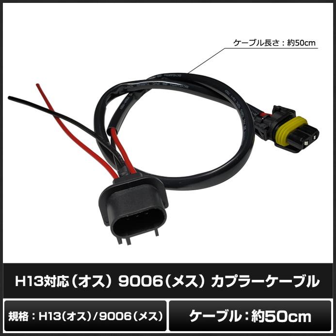 5428(1個) H13対応 (オス) 9006 (メス) カプラーケーブル 50cm