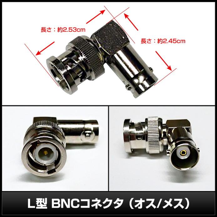 1054(1個) L型 BNCコネクタ (オス/メス)