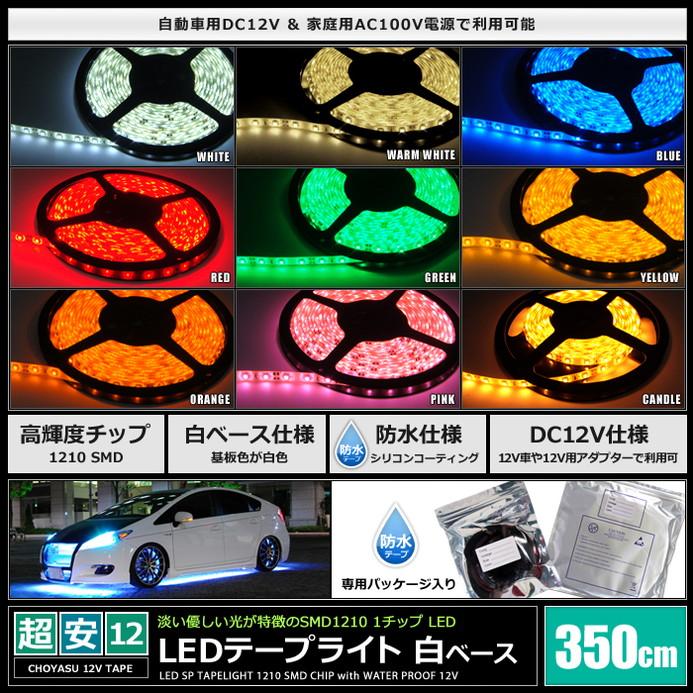 [350cm×1本] 超安12V 防水 LEDテープライト 1チップ 350cm [白ベース | ケーブル12cm]