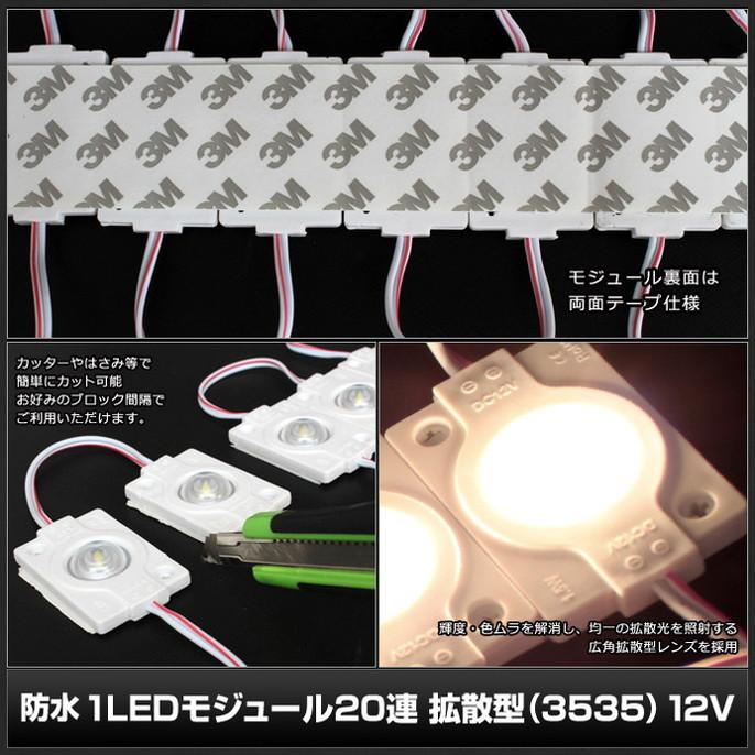 Kaito8532(10連×1SET) 防水 1LEDモジュール 電球色 10連 拡散型 (3030) 12V [単体]