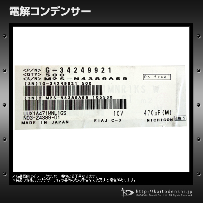 [s104] 電解コンデンサー 10V 470uF (UUX1A471MNL1GS) [Nichicon] (10個)