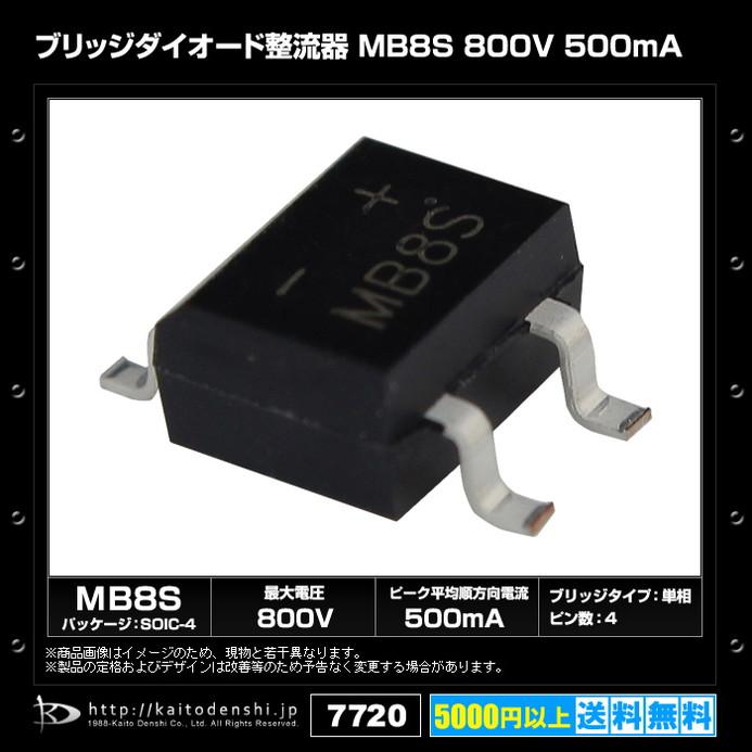 Kaito7720(500個) ブリッジダイオード整流器 MB8S 800V 500mA (SOIC-4)