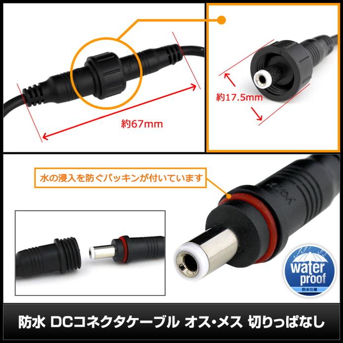 6850(1個) 防水/IP65 DCコネクタケーブル (5.5-2.1mm対応) オス・メス 切りっぱなし