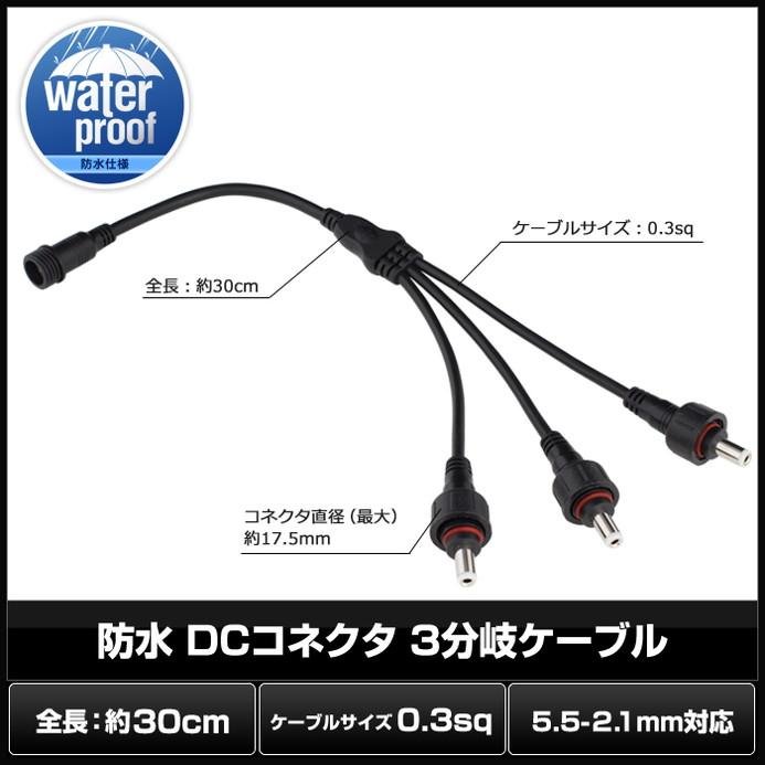 6863(50個) 防水/IP65 DCコネクタ (5.5-2.1mm対応) 3分岐ケーブル