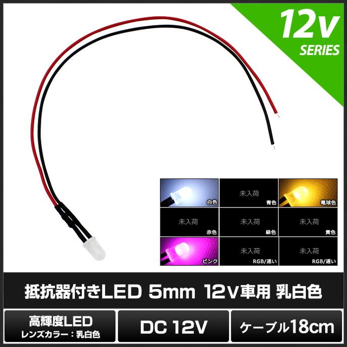 【10個】LED 5mm 砲弾型 12V抵抗付き 乳白色 (ケーブル18cm)