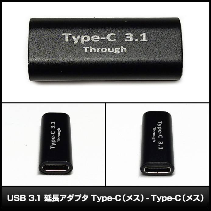 8091(1個) USB 3.1 延長アダプタ Type-C(メス) - Type-C(メス)