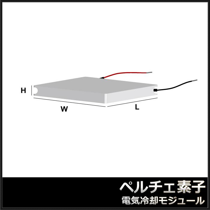 Kaito7784(1個) ペルチェ素子 TEC1-00707T125 (10x10) 7A