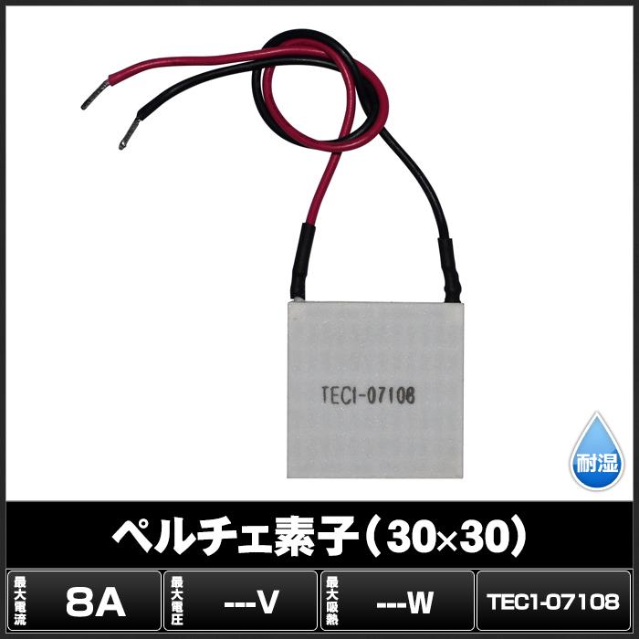 Kaito7341(1個) ペルチェ素子 TEC1-07108 (30x30) 8A