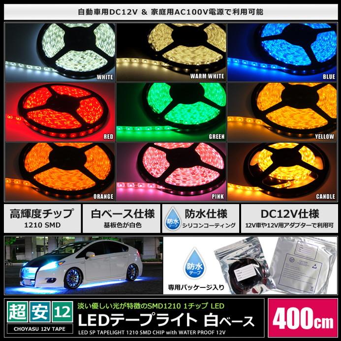 [400cm×1本] 超安12V 防水 LEDテープライト 1チップ 400cm [白ベース   ケーブル12cm]